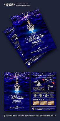 珠宝宣传单设计