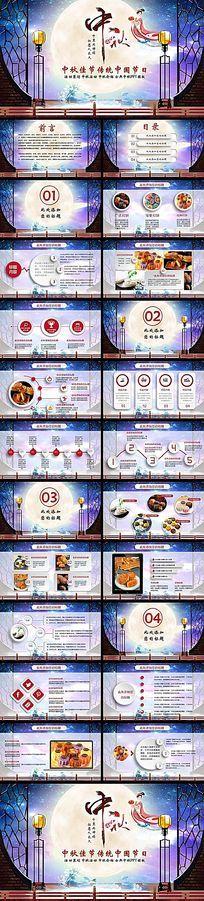 紫色中国风大气简洁中秋活动策划PPT模板