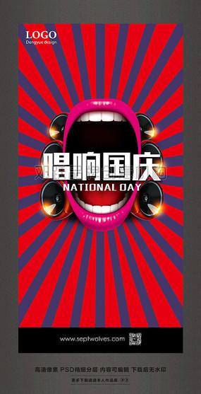 歌曲歌唱祖国舞台背景视频_红动网 - 电脑上wap网图片