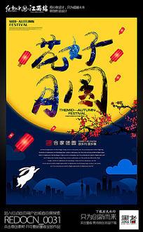 创意花好月圆中秋节宣传海报设计