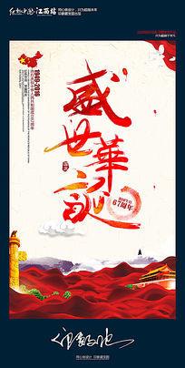 创意盛世华诞67周年国庆节主题海报设计