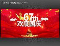 大气红色建国67周年国庆背景海报