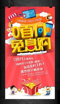 电商超市大学生校园分期购物活动海报