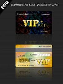 高端VIP卡设计
