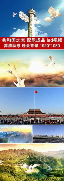 共和国之恋舞台背景led视频素材十一国庆节晚会背景 mp4