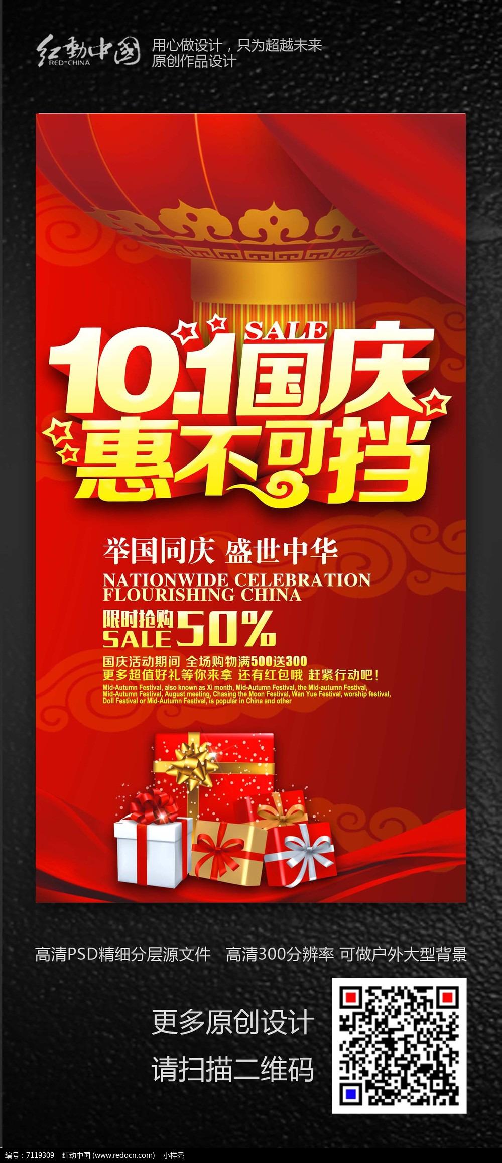 国庆节活动促销海报设计素材图片图片