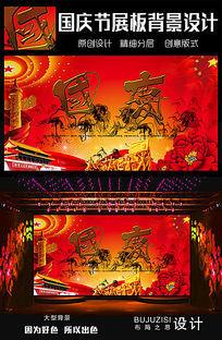 国庆节展板背景设计