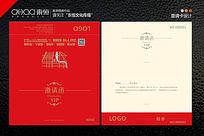 红色高端邀请卡邀请函设计