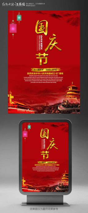 红色国庆节宣传海报 PSD