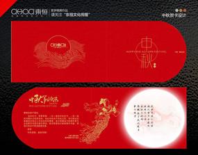 红色中秋八月十五异形贺卡设计