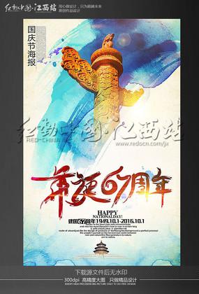 华诞67周年国庆节宣传海报设计模板 PSD