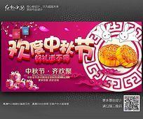 欢度中秋节活动促销海报设计