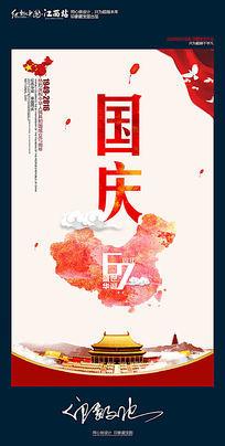 简洁国庆节67周年宣传海报设计