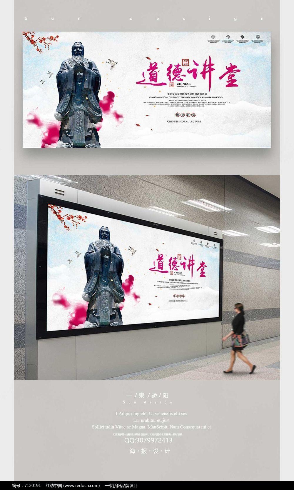 简约道德讲堂宣传海报设计PSD图片