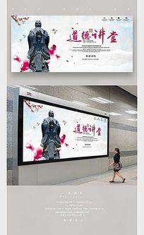 简约道德讲堂宣传海报设计PSD