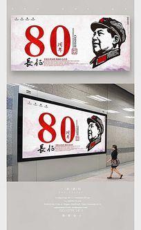 简约红军长征八十周年纪念海报设计PSD