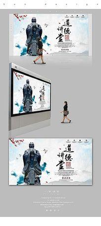 简约中国风道德讲堂海报设计PSD