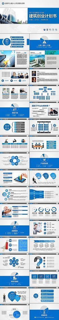 蓝色2016年终建筑行业商务汇报创业计划书ppt模板