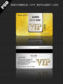 欧式底纹金色VIP卡