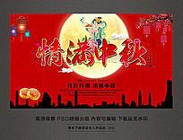 情满中秋中秋节活动背景设计