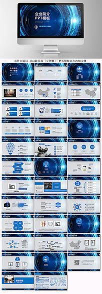 企业简介蓝色大气上市投资发布PPT模板