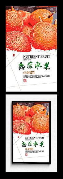 热带水果海报设计