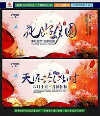 时尚中国风中秋海报设计