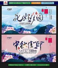 时尚中秋节海报设计