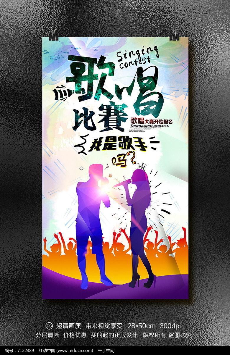 手绘歌唱比赛宣传海报设计图片