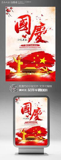 水彩风2016国庆节宣传海报设计