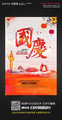 水彩风十一国庆节宣传海报设计