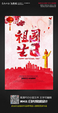 水彩风祖国生日2016十一国庆节宣传海报设计