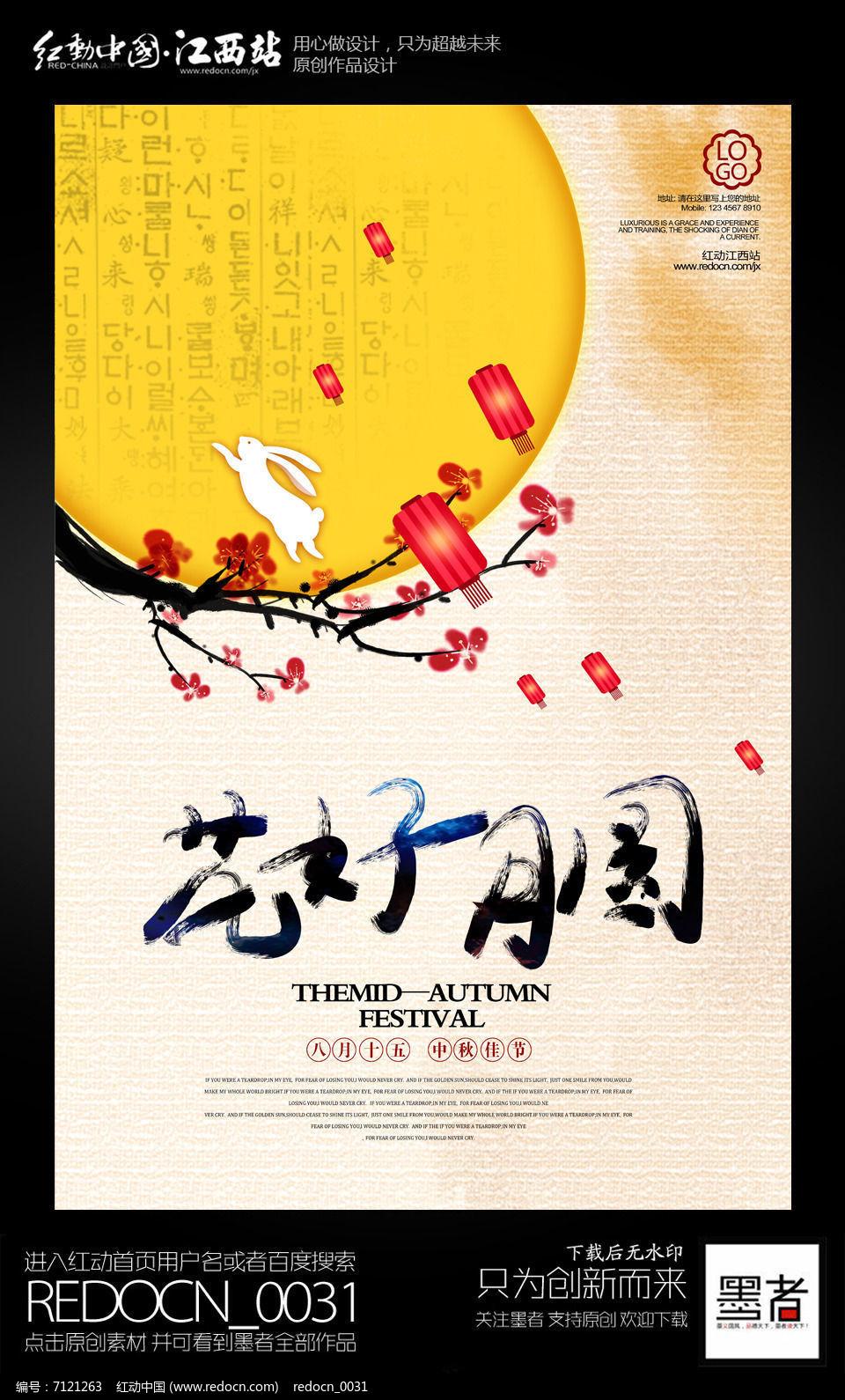 水彩中国风花好月圆中秋宣传海报设计图片