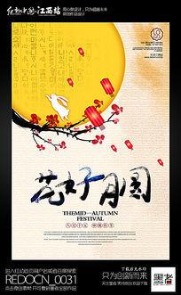 水彩中国风花好月圆中秋宣传海报设计