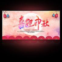 水彩中秋节海报设计