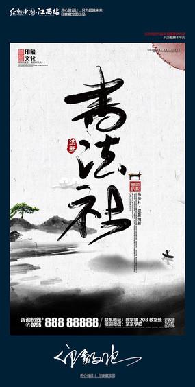 水墨中国风校园书法社纳新宣传海报设计