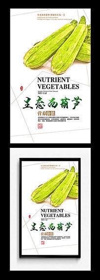 西葫芦蔬菜海报