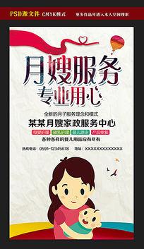 月嫂服务宣传海报