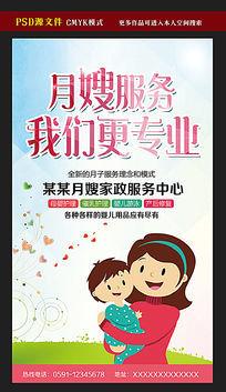 月嫂服务中心宣传海报设计