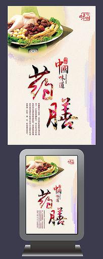 中国风彩墨药膳养生海报设计