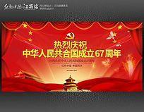 中国风国庆节背景设计