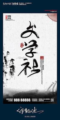 中国风校园文学社招新海报设计