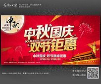 中秋国庆双节钜惠节日海报设计素材