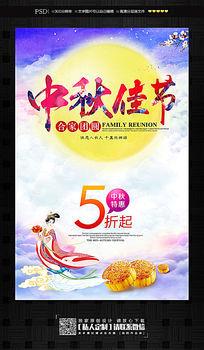 中秋佳节合家团圆活动海报