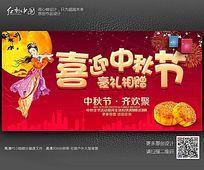 中秋佳节节日海报素材模板