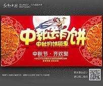 中秋佳节月饼活动海报设计