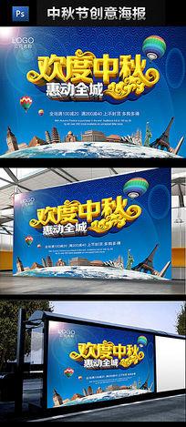 中秋节欢度春节惠动全城海报设计