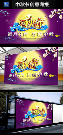 中秋节中秋佳节圆月海报设计
