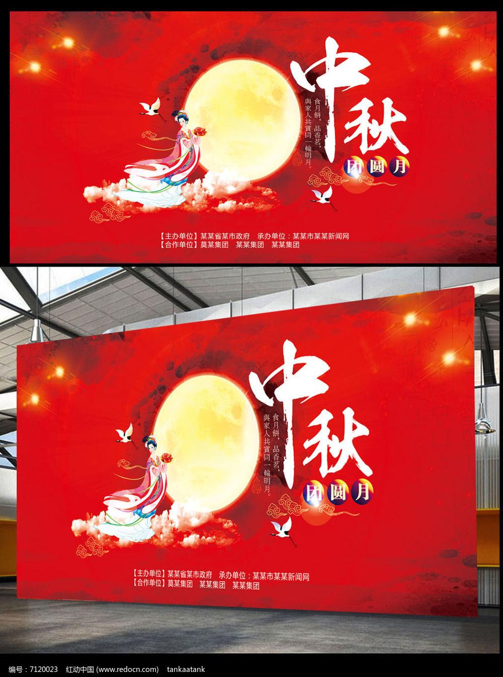 中秋联欢晚会舞台背景展板图片