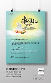 中秋兔子唯美卡通创意时尚大气商场商城活动PSD高清分层海报